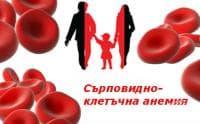 Лечение на сърповидно-клетъчна анемия