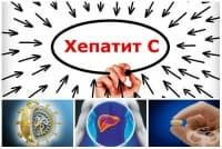 Безинтерфероново лечение при хроничен хепатит С