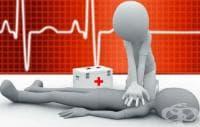 Оказване на първа помощ - кардиопулмонална ресусцитация