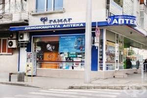 Аптека Фрамар 7, гр. Стара Загора