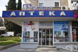 Аптека Фрамар 8, гр. Стара Загора
