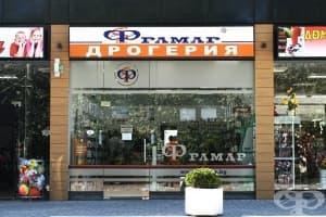 Дрогерия Фрамар 14, гр. Павел баня