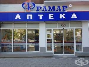 Аптека Фрамар 20, гр. Габрово