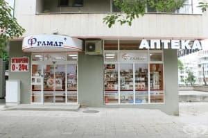 Аптека Фрамар 24 - Денонощна аптека, гр. Бургас