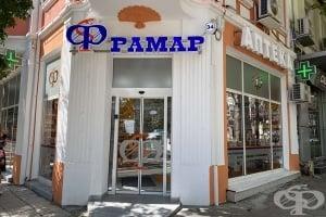 """Аптека """"Фрамар"""" 34, гр. Бургас"""
