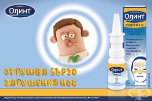 Олинт (Olynth®) | Отпушете носа. Облекчете тежестта в главата си!