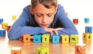 Децата с аутизъм се отличават с емоционална устойчивост