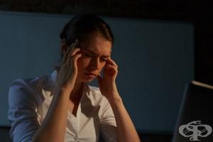 Физическата активност намалява пристъпите на мигрена