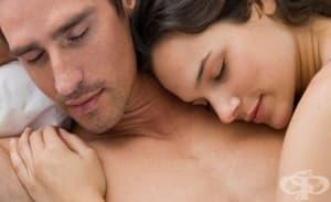 Двойките, които спят голи, са по-щастливи