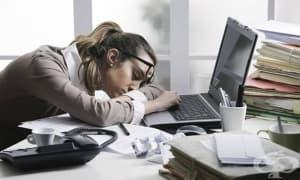 Според учени 20 минути сън на работното място засилва имунитета