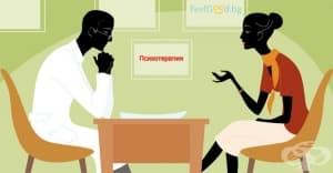 За какво служи психотерапията?