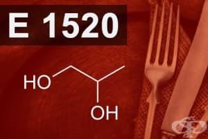 E1520 - Пропиленгликол (Propylene glycol)