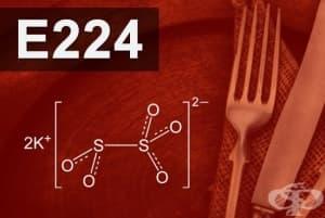 E224 - Калиев метабисулфит (Potassium metabisulphite)