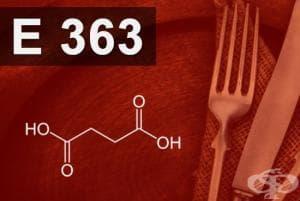 E363 - Янтарна киселина (Succinic acid)