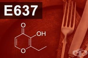 E637 - Етил малтол (Ethyl maltol)