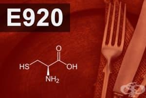 E920 - L-Цистеин (L-Cystein)