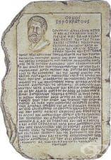 Хипократова клетва, популярни римски медицински поговорки и сентенции