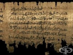 Медицински папируси, разказващи за историята на египетската медицина