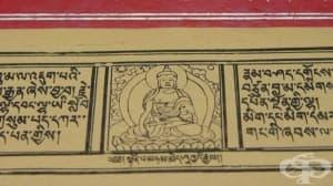 Трипитака – древният будистки текст, описващ една от първите мозъчни операции