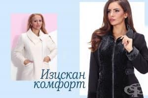 Тенденции в зимните палта: стил и комфорт на първо място (част 1)