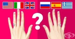 Защо хората в различните страни носят сватбения си пръстен на различна ръка?