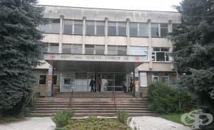 Съкращаване на персонал и на легла – част от оздравителните мерки в МБАЛ - Ловеч
