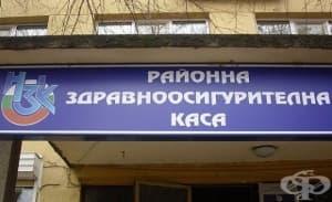 РЗОК прекрати договор с русенски лекар заради установена злоупотреба