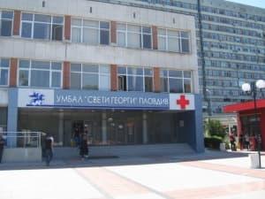 Пловдивската клиника по съдова хирургия ще отбележи 40 години от създаването