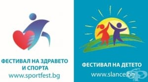 """Фестивал на Здравето и спорта """"SPORT FEST"""" 2018 стартира скоро!"""