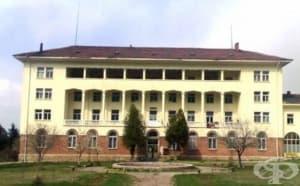 Агенцията по приходите обяви за продажба пернишката болница за продължително лечение