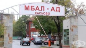 Болницата в Хасково получи 230 000 лв.