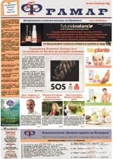 """Брой 26 на вестник """"Фрамар"""" - за разделените семейства, честите очни заболявания, кризата на средната възраст през очите на Мадлен Алгафари"""