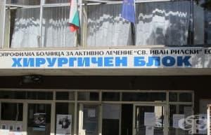 Насрочиха нов конкурс за избор на управител на МБАЛ Св. Иван Рилски – Дупница