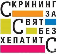 """Конкурс за журналистически материал на тема """"Скрининг за Свят без хепатит C"""" - 2017"""