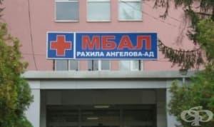 И болницата в Перник осъди РЗОК
