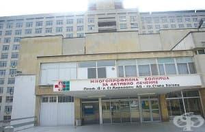 Университетската болница в Стара Загора също е пред затваряне