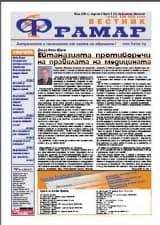 Готов е брой 5 на вестник Фрамар, пълен с лятно настроение и емоции