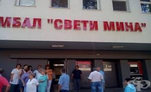 """Персоналът на МБАЛ """"Св. Мина"""" – Пловдив иска оставката на управителя"""