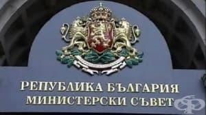 МС одобри промените в наредбата за медицинските изделия