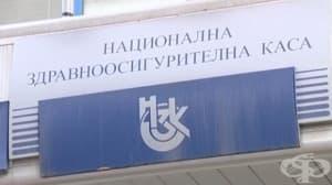 От Лекарския съюз настояват да се преразгледа бюджета на НЗОК