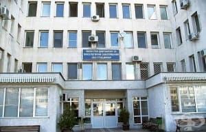 Онкоболницата в Благоевград е пред фалит