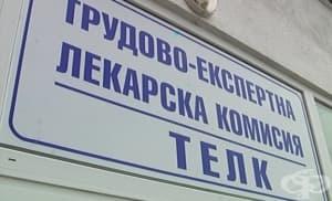 Лекарите от ТЕЛК – Пловдив подготвят групова оставка
