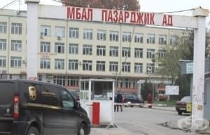 Лекарите в Пазарджик се подсигуряват с полиция