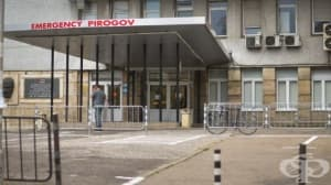 """Болница """"Пирогов"""" предлага на личните лекари да поеме 24-часовата неотложна помощ"""