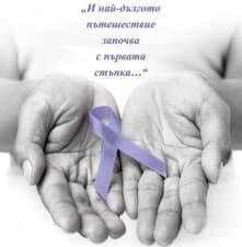 На 6 юни отбелязваме Международния ден на победилите рака