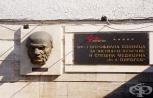 Профилактични прегледи за посттравматични усложнения през месец август в Пирогов