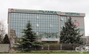 """Започнаха безплатни ендокринологични прегледи в УМБАЛ """"Пълмед"""" – Пловдив"""