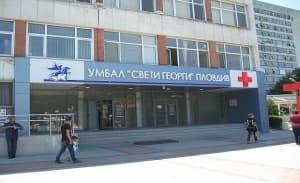 Пловдивската УМБАЛ Св. Георги ще дава стипендии на студенти и ще ги назначава на работа после
