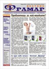 """Фрамар започва да издава и вестник """"Фрамар"""" с тираж от 80 000 броя"""