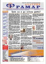 Брой 10 на вестник Фрамар е готов за печат